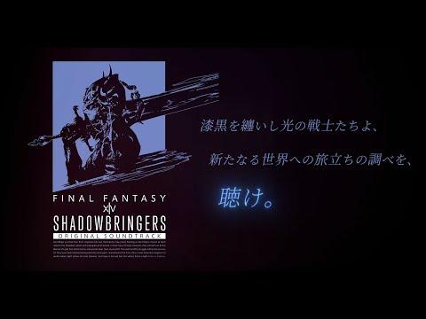 SHADOWBRINGERS: FINAL FANTASY XIV Original Soundtrack 店頭用PV