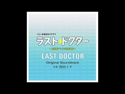 「ラスト・ドクター」サントラ盤ダイジェスト / 窪田ミナ Mina Kubota