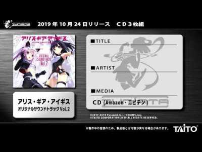 【公式試聴】アリス・ギア・アイギス オリジナルサウンドトラック Vol.2(その2)