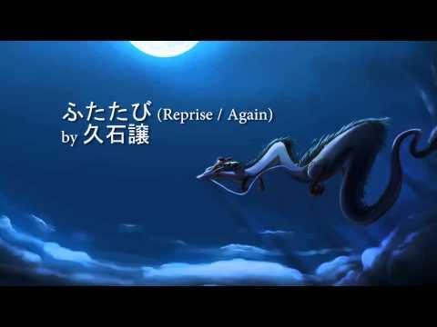 Spirited Away OST – Reprise / Again [HQ]