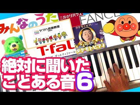 【Part6】 絶対に聞いたことある身近な音 ピアノで再現⑥ 2018版 サランラップの歌/タケモトピアノ/アンパンマン顔交換/ティファール♪/ねるねるねるね/サウンドロゴetc. 【耳コピ】