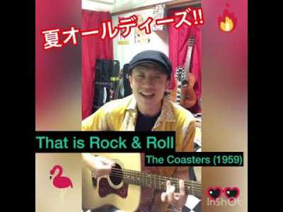 That is Rock & Roll/The Coasters(1959)(夏オールディーズ!!)
