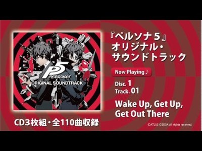 『ペルソナ5』オリジナル・サウンドトラック  【試聴映像】