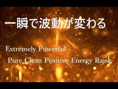 5分 聴くだけで 浄化・波動を上げる音楽 Extremely Powerful Clean Positive Energy Raise – 5 minutes Meditation Music