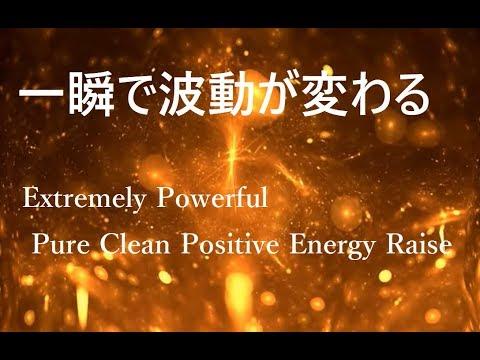 5分 聴くだけで 浄化・波動を上げる音楽|Extremely Powerful Clean Positive Energy Raise – 5 minutes Meditation Music