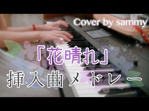 【ピアノ】ドラマ「花のち晴れ/Hana nochi Hare」挿入曲フルで5曲メドレー弾いてみた