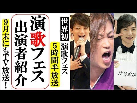 氷川きよしや竹島宏など演歌フェス2019が9月末にTV放送!出演者一覧と新人歌手の紹介で発掘しよう!