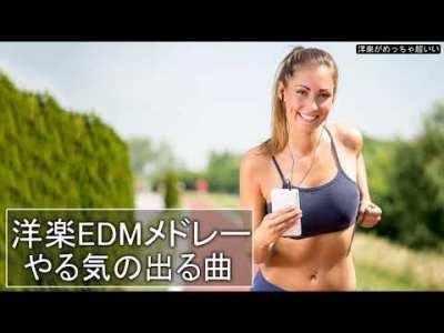 2019 は?負けるかよ。 やる気の出る曲!洋楽EDMメドレー Best of EDM Party Electro & House Music #3