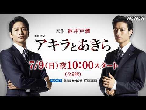 アキラとあきら – WOWOW連続ドラマW特別映像