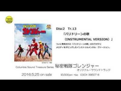 アルバム『「秘密戦隊ゴレンジャー」オリジナル・サウンドトラック』ダイジェスト試聴