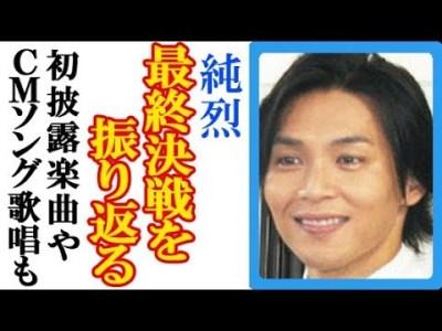 純烈・白川裕二郎 が「最終決戦」公演を振り返る!ソロ曲の初披露・CM曲歌唱からアンコールまで大盛りあがりでDVDは?