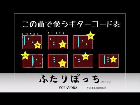 VOBAVOBA/ふたりぼっち/CD音源/コード付き/高音質