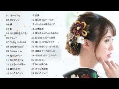 懐かしい歌謡曲 高音質 年代順 1961〜2008 Best Japanese Enka Songs 1961〜2008 Vol.04