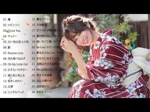 懐かしい歌謡曲 高音質 年代順 1961〜2008 Best Japanese Enka Songs 1961〜2008 Vol.03