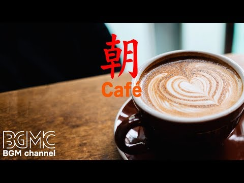 Morning Coffee Music – Chill Out Jazz & Bossa Nova Lounge – Relaxing Cafe Music Instrumental