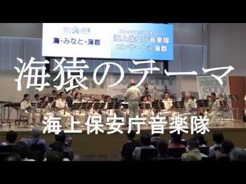 「海猿のテーマ 」 BRAVE HEARTS  海上保安庁音楽隊『コンサート in 蒲郡』