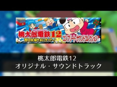 【高音質】桃太郎電鉄 12 サウンドコレクション【サウンドトラック】