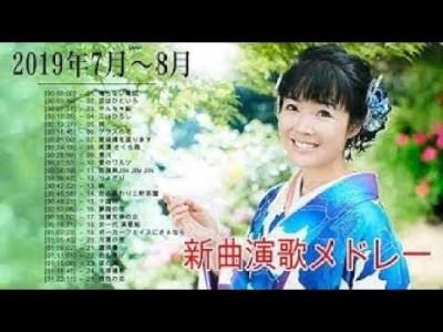 新曲演歌2019年7月8月  –  新曲演歌 メドレー  –  昭和演歌メドレー 歌謡曲 Vol 01
