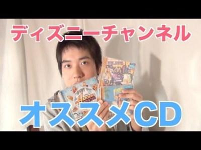 10周年おめでとう!! 好きなディズニーチャンネルのCDを紹介♪