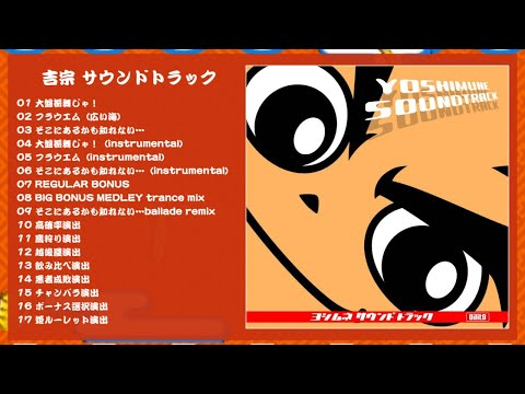 吉宗 サウンドトラック【全曲試聴】/Daito Music