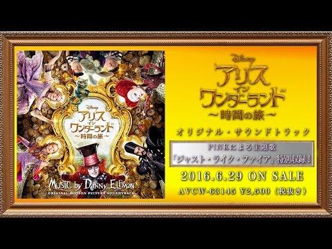 「アリス・イン・ワンダーランド/時間の旅」CD告知
