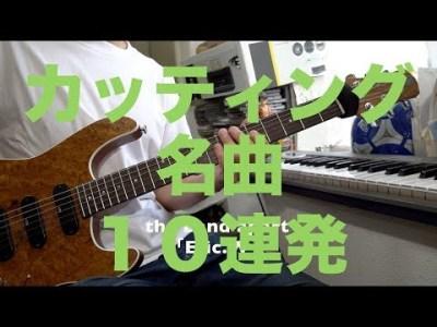 カッティングギター名曲メドレー10連発!!