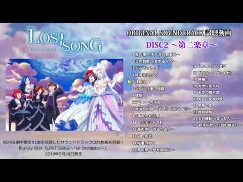 TVアニメ「LOST SONG」Blu-ray BOX同梱サウンドトラック試聴動画②