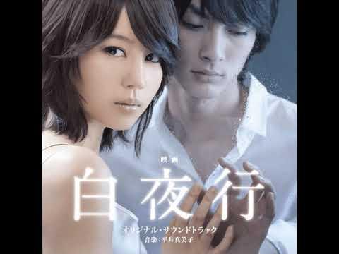 平井真美子 – 18. 白夜 (映画「白夜行」オリジナル・サウンドトラック)