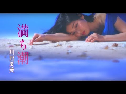 川野夏美 「満ち潮」