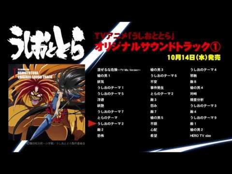 [試聴] V.A.「うしおととらオリジナルサウンドトラック①」10/14発売