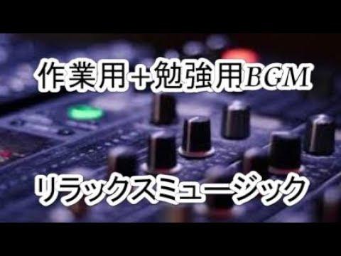 [作業用、勉強用BGM]R&B、JAZZ、SOUL、CAFE[さあ、お仕事頑張りましょう]