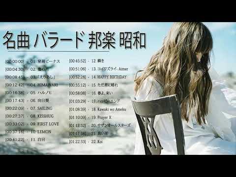 感動する歌 泣ける曲ランキング !J POP 名曲おすすめ人気ベストヒット!【作業用BGM】