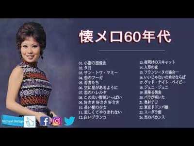 懐かしい歌謡曲 高音質 年代順 1961〜2008 ♪♪フォークソング 60年代 70年代 80年代 Vol 2