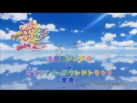 映画スター☆トゥインクルプリキュア ~星のうたに想いをこめて~ 主題歌シングル & オリジナル サウンドトラック CM