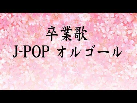 卒業曲 J-POP オルゴール – リラックスオルゴールBGM – 泣けるオルゴールBGM