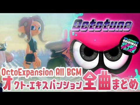 【動画付き 作業用BGM】オクト・エキスパンション サウンドトラック 全BGMまとめ【スプラトゥーン2】