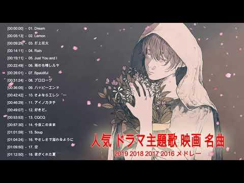 J Pop ドラマ主題歌 ♪ღ♫ 人気 ドラマ主題歌 映画 名曲 邦楽 挿入歌 2019 2018 2017 2016 メドレー
