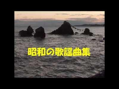歌謡曲   昭和23年~29年    16曲