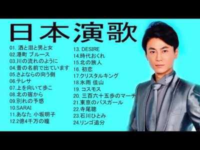 日本演歌 の名曲 歌謡曲メドレー  ♪♪ 歌い たい歌ベスト♪♪ 新曲演歌 Vol 2