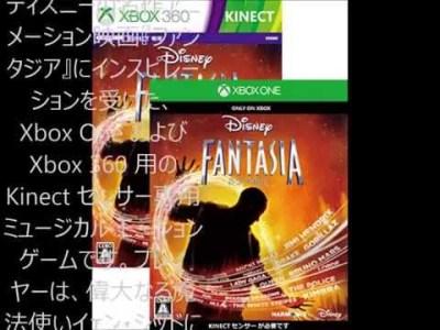 ディズニー ファンタジア:音楽の魔法