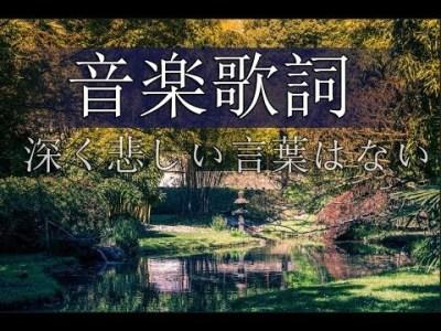 最も静かで穏やかな音楽のサウンドトラック – Relaxing Music Calm And Deep Sadness