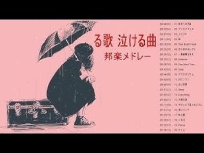 感動する歌 泣ける曲 男性歌手 ボーカル 邦楽メドレー!名曲おすすめ人気J POPベストヒット!【作業用BGM】