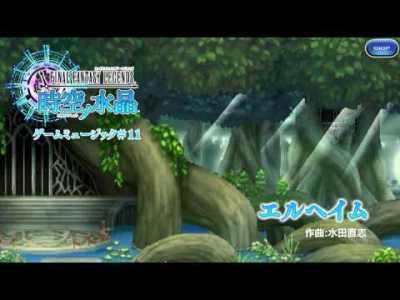 『ファイナルファンタジーレジェンズ 時空ノ水晶』オリジナルサウンドトラック#11 エルヘイム