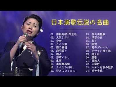 日本の演歌はメドレー ♪♪ 女性演歌歌手 ♪♪ 日本演歌伝説の名曲