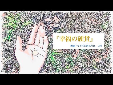 """『幸福の硬貨』 〜映画「マチネの終わりに」より """"The Coin of Happiness"""" from matinee_movie"""
