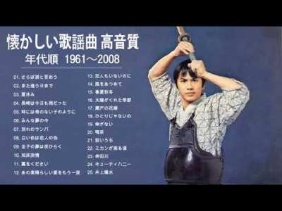 懐かしい歌謡曲 高音質 年代順 1961〜2008 ♥フォークソング 60年代 70年代 80年代 Vol.07