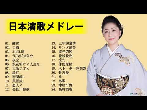 日本演歌メドレー ♪♪日本の演歌は史上最高の歌 ♪♪ ベスト演歌ソング