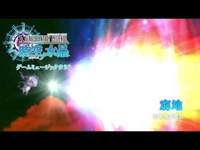 『ファイナルファンタジーレジェンズ 時空ノ水晶』オリジナルサウンドトラック#20 窮地