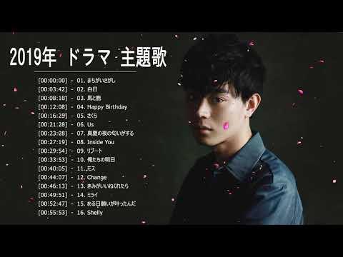 2019年 ドラマ 主題歌 ♥️ 最新 ドラマ主題歌 映画 人気 挿入歌 bgm 邦楽 メドレー Vol.01
