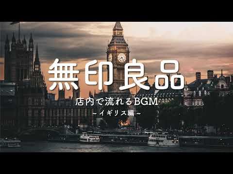 【MUJI】無印良品の店内で流れるBGM ~イギリス編~ ケルト音楽